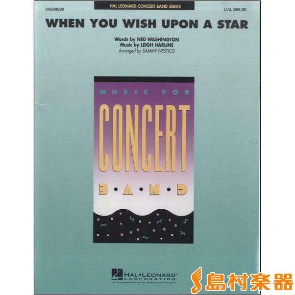 UP57 輸入 星に願いを(ディズニー) / ロケットミュージック(旧エイトカンパニィ)