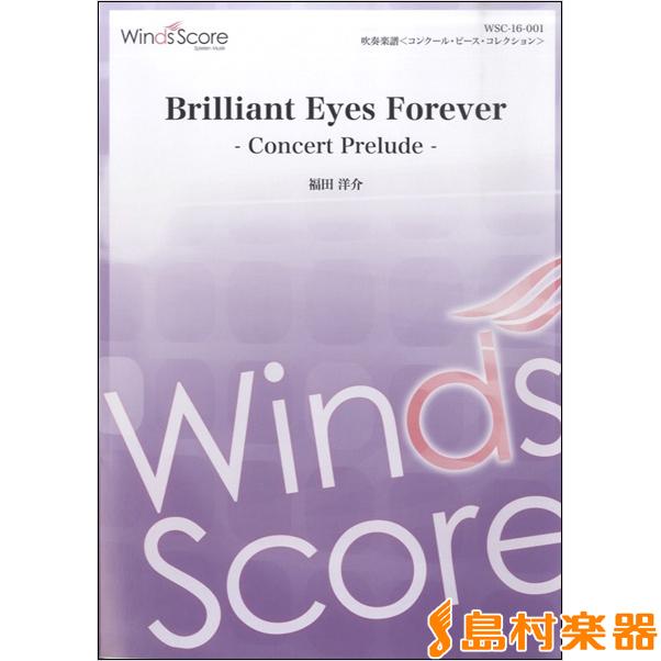 コンクール/吹奏楽オリジナル楽譜 Brilliant Eyes Forever - Concert Prelude - 参考音源CD付 / ウィンズ・スコア【送料無料】
