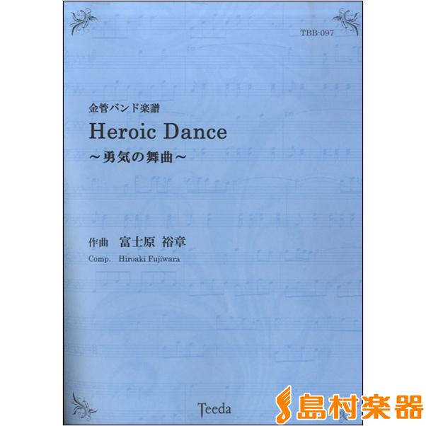 金管バンド譜 Heroic Dance~勇気の舞曲~/(有)ティーダ【送料無料】
