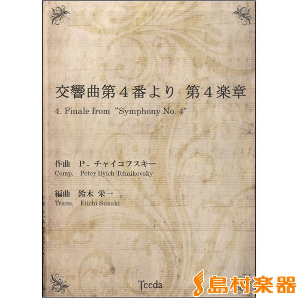 楽譜 交響曲第4番より 第4楽章 チャイコフスキー/曲 / ティーダ