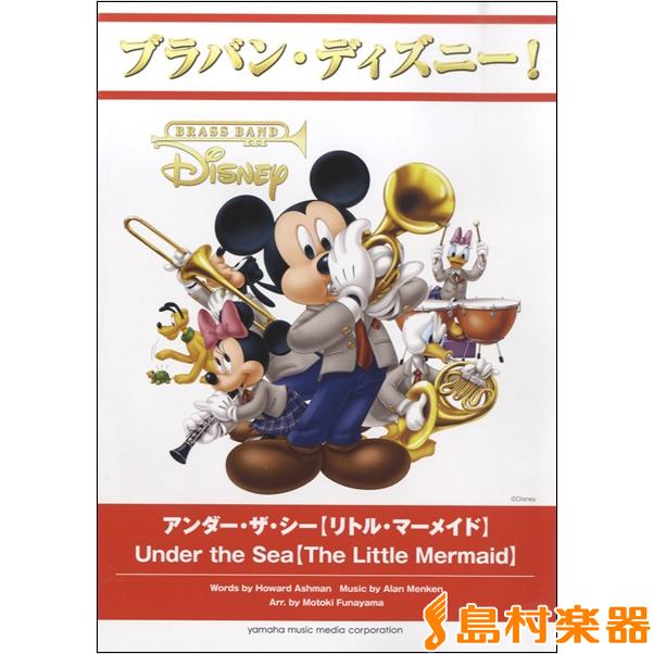 楽譜 ブラバン・ディズニー! アンダー・ザ・シー【リトル・マーメイド】 / ヤマハミュージックメディア