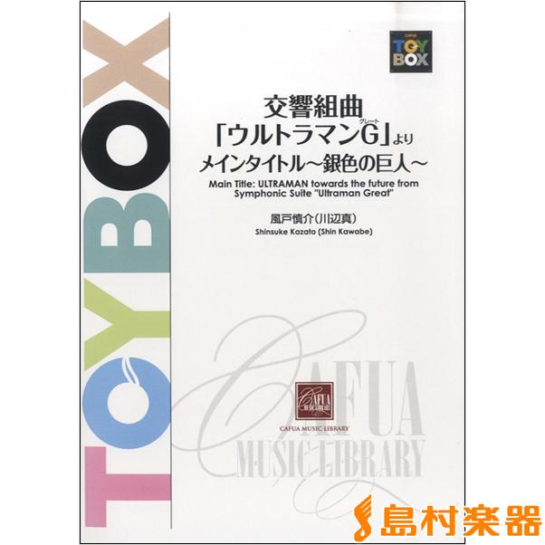 CWE042 交響組曲「ウルトラマンG」より/カフアレコード【送料無料】 【吹奏楽譜】