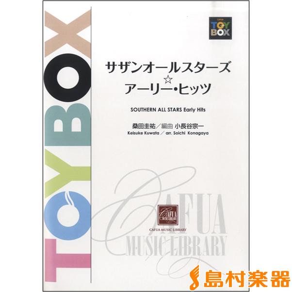 CWE045 サザンオールスターズ☆アーリー・ヒッツ / カフアレコード