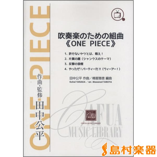 CWE048 吹奏楽のための組曲《ONE PIECE》 / カフアレコード