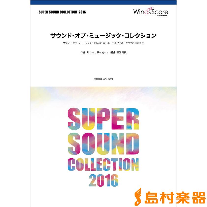 SUPER SOUND COLLECTION サウンド・オブ・ミュージック・コレクション / ウィンズ・スコア【送料無料】