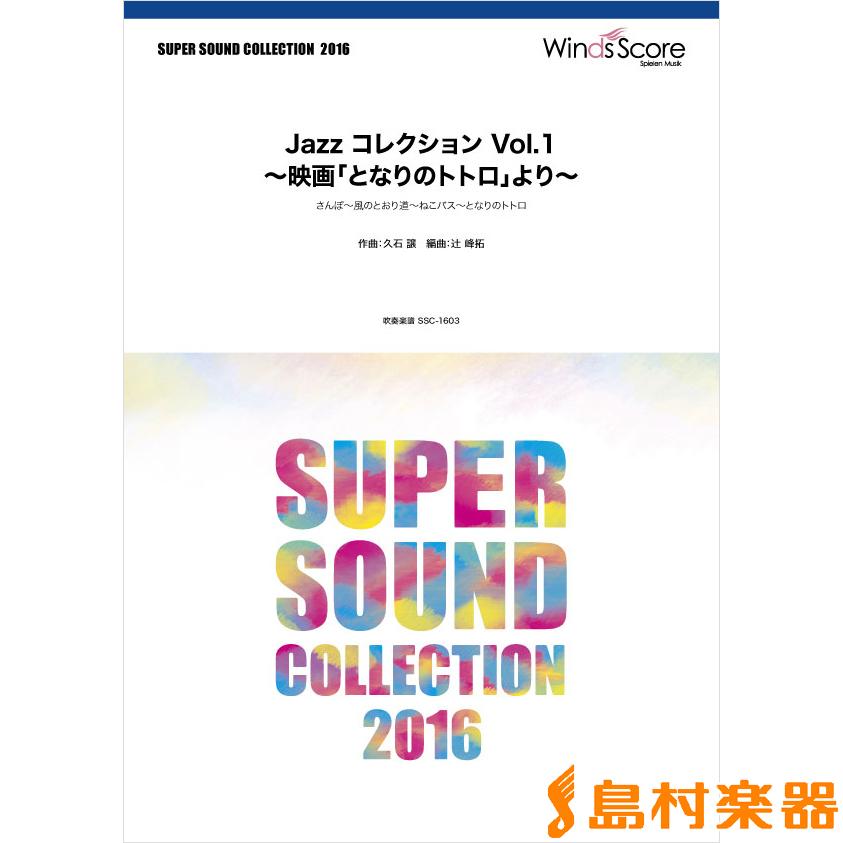 SUPER SOUND COLLECTION JAZZ コレクション ∨ol.1 映画「となりのトトロ」より / ウィンズ・スコア【送料無料】