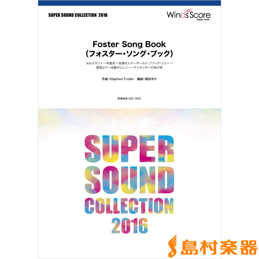 SUPER SOUND COLLECTION Foster Song Book(フォスター・ソング・ブック) / ウィンズ・スコア【送料無料】