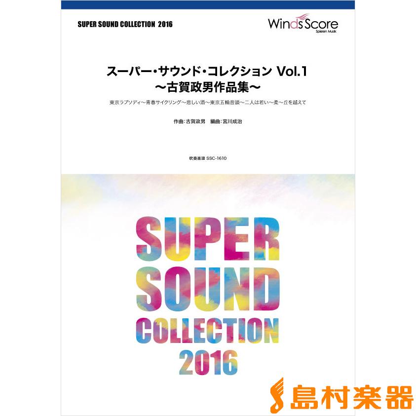 SUPER SOUND COLLECTION スーパー・サウンド・コレクション Vol.1 ~古賀政男作品集~ / ウィンズ・スコア【送料無料】