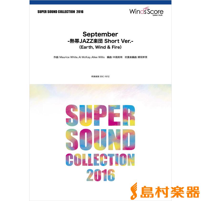 楽譜 SUPER SOUND COLLECTION September -熱帯JAZZ楽団 Short Ver.- / ウィンズ・スコア