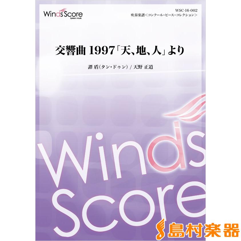 コンクール/クラシックアレンジ楽譜 交響曲1997「天、地、人」より / ウィンズ・スコア【送料無料】