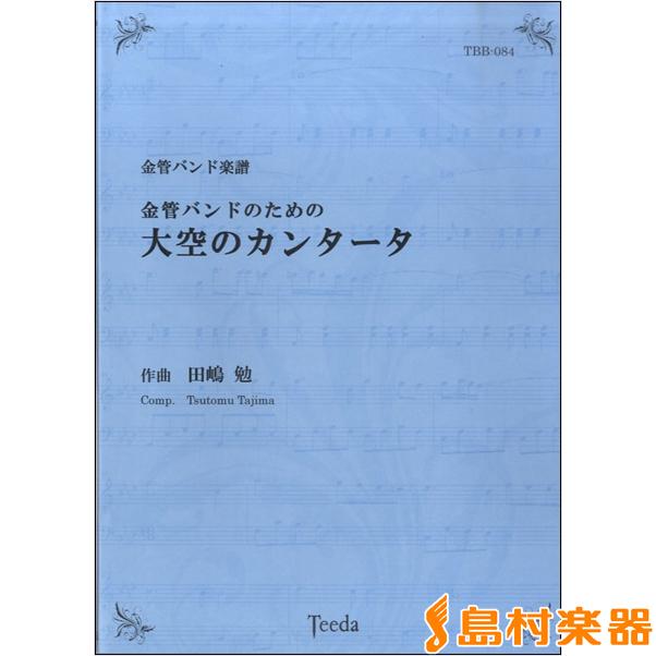 金管バンド楽譜 金管バンドのための 大空のカンタータ/(有)ティーダ【送料無料】
