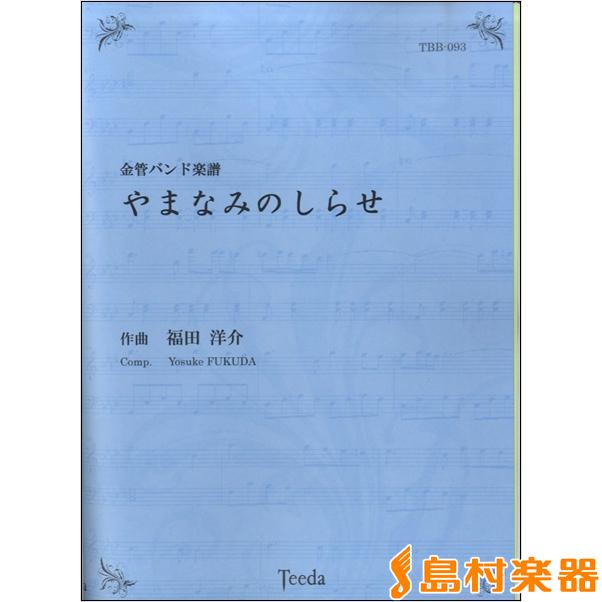 金管バンド楽譜 やまなみのしらせ 作曲:福田洋介 / ティーダ