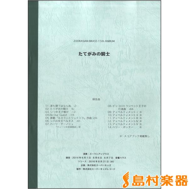 CD『たてがみの騎士』録音用フルスコアブックセット / スーパーキッズレコード