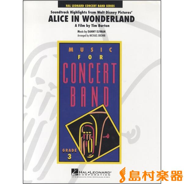 楽譜 UP461 輸入 「アリス・イン・ワンダーランド」メドレー(ディズニー映画より) / ロケットミュージック