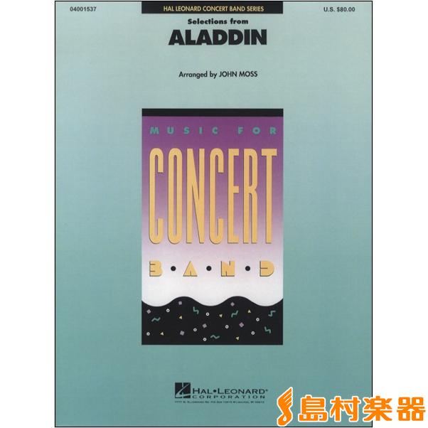 UP541 輸入 「アラジン」セレクション(グレード4、ディズニー映画より) / ロケットミュージック(旧エイトカンパニィ)