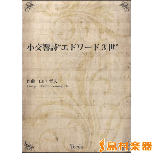 楽譜 小交響詩 エドワード3世 / ティーダ