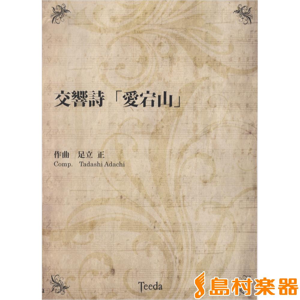 交響詩 愛宕山/(有)ティーダ【送料無料】 【吹奏楽譜】