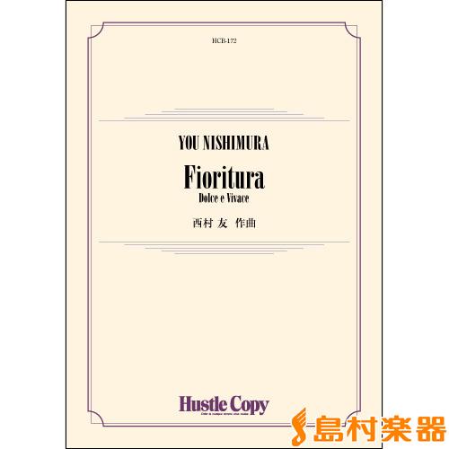 吹奏楽 FIORITURA  DOLCE E VIVACE/東京ハッスルコピー【送料無料】 【吹奏楽譜】