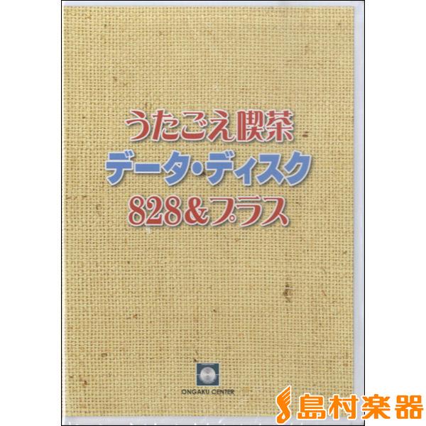 DVD うたごえ喫茶 データ・ディスク 828&プラス / 音楽センター【送料無料】