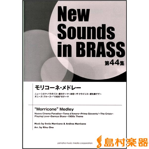 楽譜 NSB第44集 モリコーネ・メドレー / ヤマハミュージックメディア