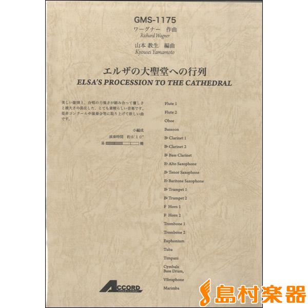 ワーグナー作曲 エルザの大聖堂への行列 / アコード出版 【送料無料】 【吹奏楽譜】