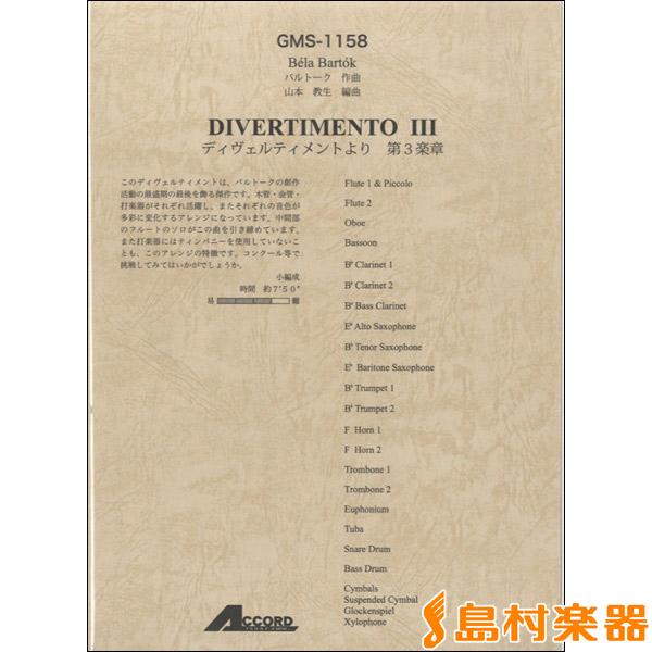 バルトーク作曲 ディヴェルティメントより 第3楽章 / アコード出版 【送料無料】 【吹奏楽譜】