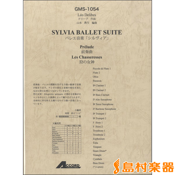 ドリーブ作曲 バレエ音楽「シルヴィア」より 前奏曲・狩の女神 / アコード出版【送料無料】