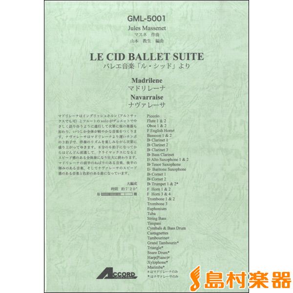 バレエ音楽「ル・シッド」より マドリレーナ、ナヴァレーサ / アコード出版【送料無料】