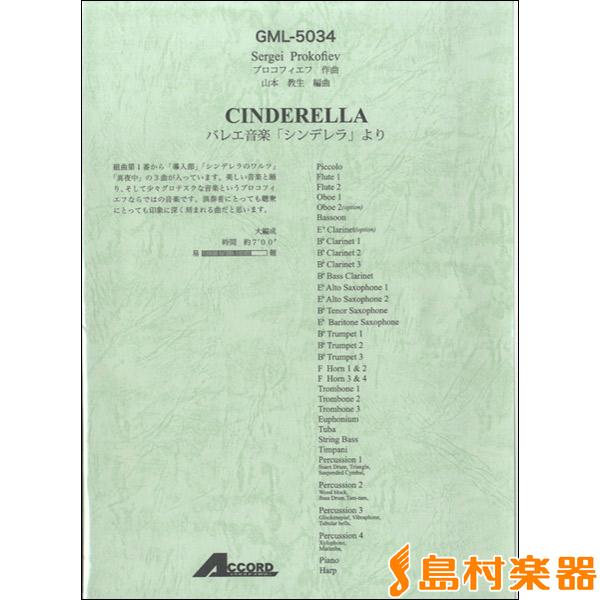 バレエ音楽「シンデレラ」より / アコード出版 【送料無料】 【吹奏楽譜】