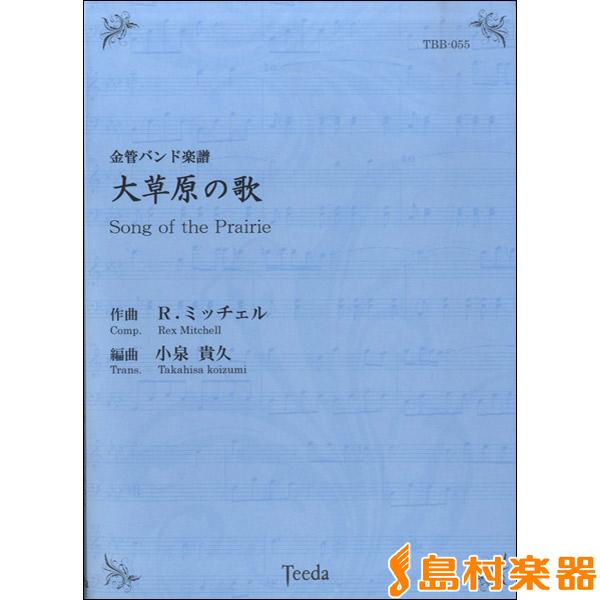 金管バンド楽譜 大草原の歌 R.ミッチェル/作曲 小泉貴久/編曲 / ティーダ 【送料無料】