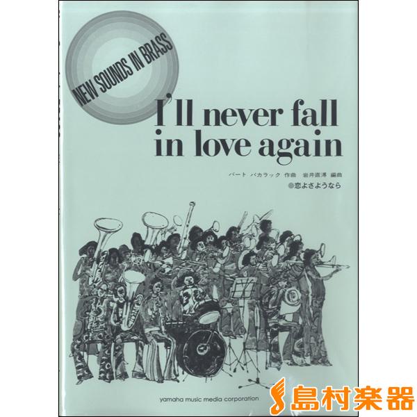 ニュー・サウンズ・イン・ブラス NSB復刻版 恋よさようなら / ヤマハミュージックメディア【送料無料】