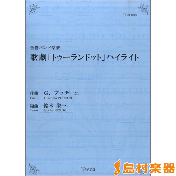 楽譜 金管バンド楽譜 歌劇「トゥーランドット」ハイライト / ティーダ