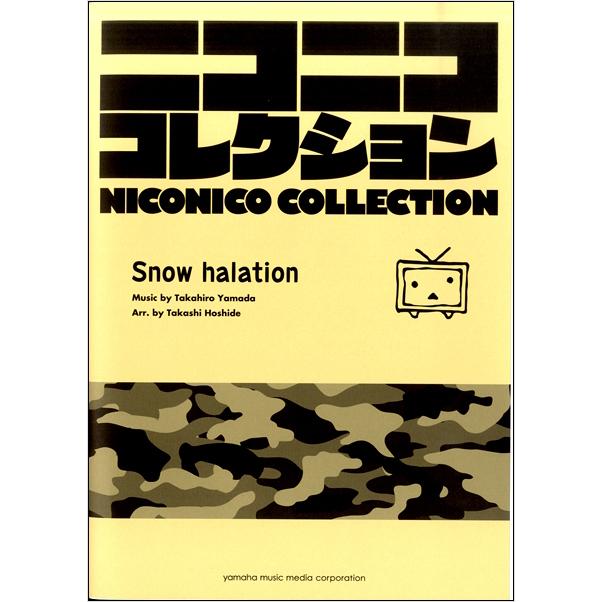 吹奏楽 ニコニココレクション snow halation / ヤマハミュージックメディア