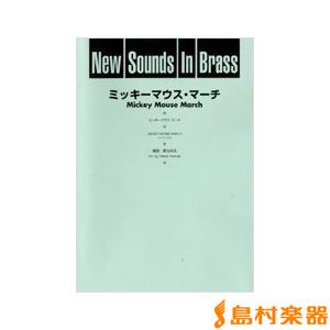 楽譜 ニュー・サウンズ・イン・ブラス ミッキーマウス・マーチ / ヤマハミュージックメディア