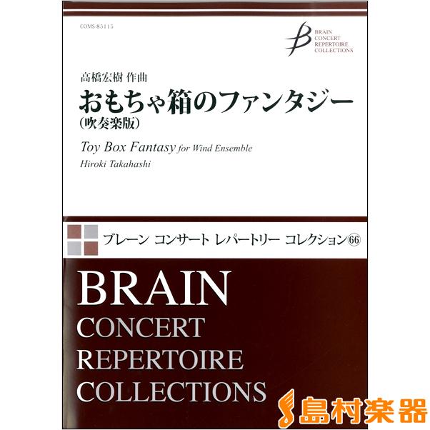 楽譜 【楽譜】おもちゃ箱のファンタジー(吹奏楽版) / ブレーン