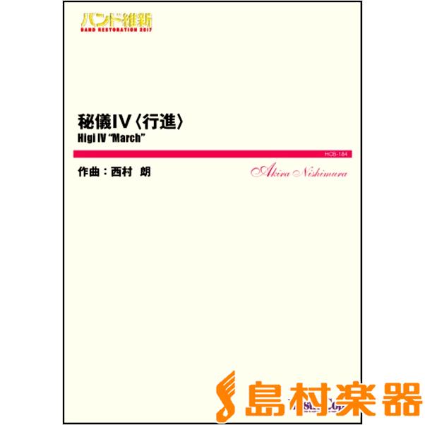 吹奏楽(小編成)(バンド維新2017)秘儀IV〈行進〉 / 東京ハッスルコピー