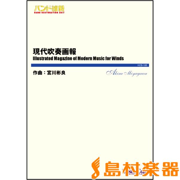 吹奏楽(小編成)(バンド維新2017)現代吹奏画報 / 東京ハッスルコピー