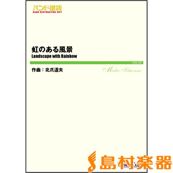吹奏楽(小編成)(バンド維新2017)虹のある風景 / 東京ハッスルコピー