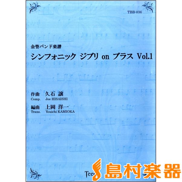 金管バンド楽譜 シンフォニック ジブリ on ブラス Vol.1 / ティーダ