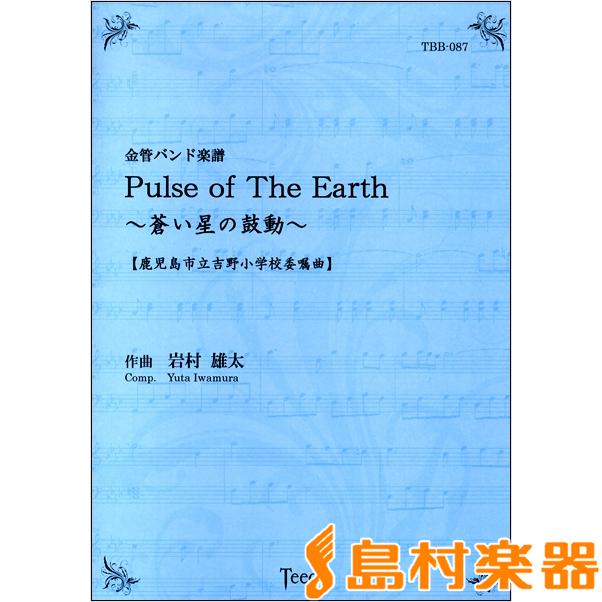金管バンド楽譜 PULSEOF THE EARTH~蒼い星の鼓動~ / ティーダ