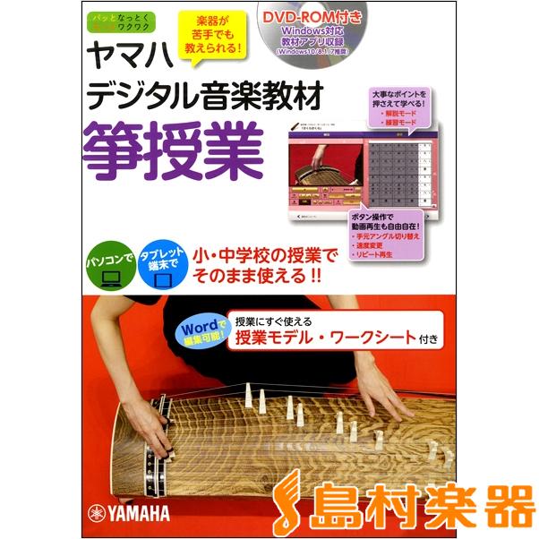 ヤマハデジタル音楽教材 箏授業 DVD-ROM付 / ヤマハミュージックメディア