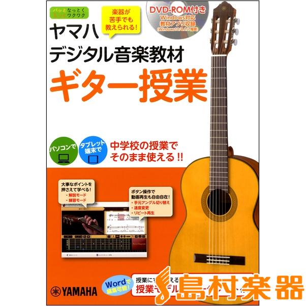 ヤマハデジタル音楽教材 ギター授業 DVD-ROM付 / ヤマハミュージックメディア