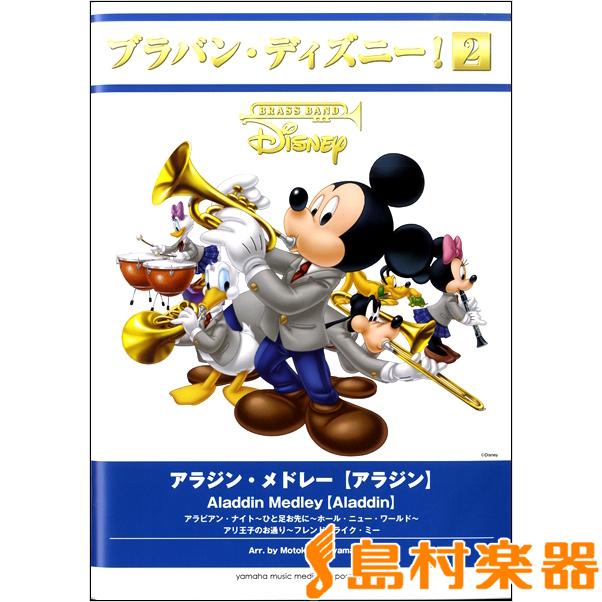 ブラバン・ディズニー!2 アラジン・メドレー / ヤマハミュージックメディア【送料無料】