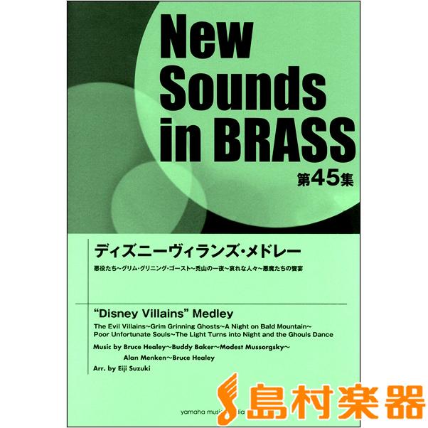 楽譜 ニュー・サウンズ・イン・ブラス NSB第45集 ディズニー・ヴィランズ・メドレー / ヤマハミュージックメディア