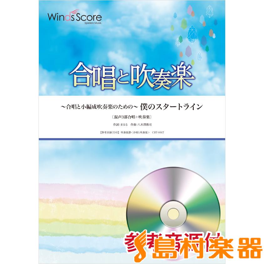 合唱と吹奏楽 僕のスタートライン 参考音源CD付 / ウィンズ・スコア