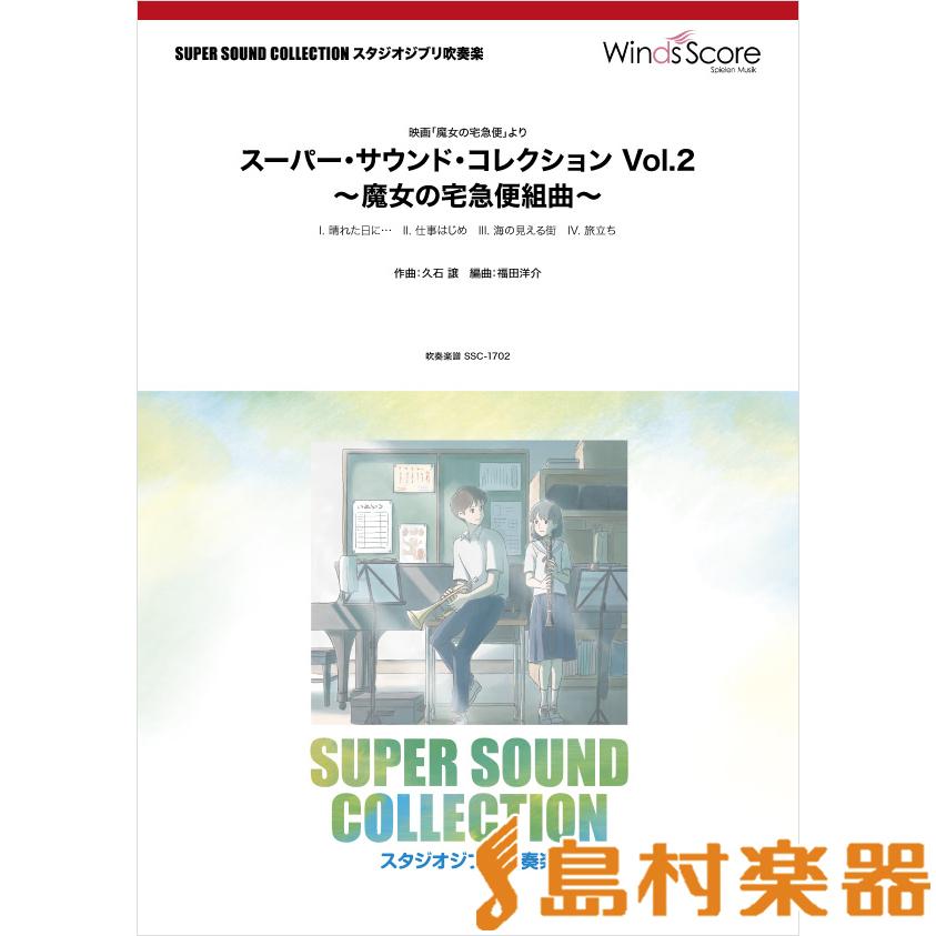 Vol.2 ~魔女の宅急便組曲 ~〈映画「魔女の宅急便」より〉 / ウィンズ・スコア【送料無料】