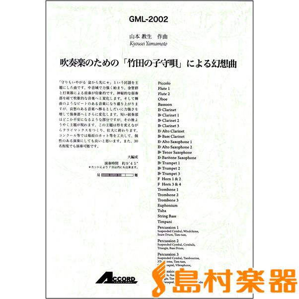 吹奏楽のための「竹田の子守唄」による幻想曲 / アコード出版【送料無料】