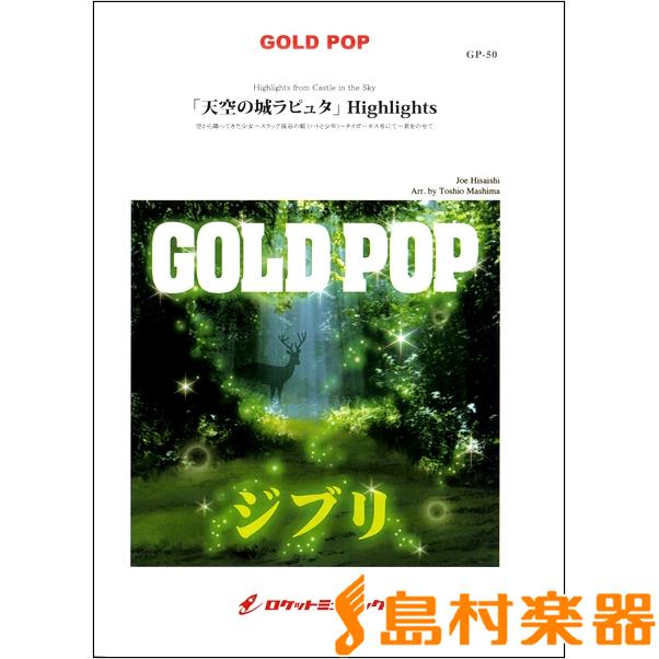 GP50 「天空の城ラピュタ」Highlights / ロケットミュージック(旧エイトカンパニィ)