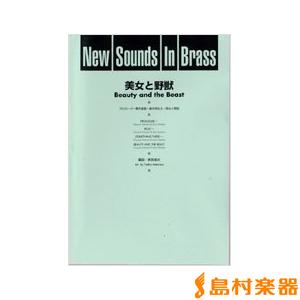 ニュー・サウンズ・イン・ブラス 美女と野獣 / ヤマハミュージックメディア【送料無料】