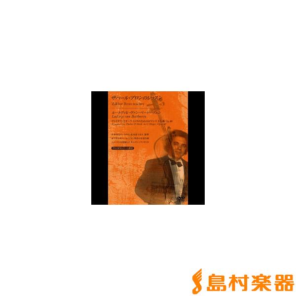 DVD ザハール・ブロンのレッスン ルートヴィヒ・ヴァン・ベートーヴェン/ト長調OP.40 / ヤマハミュージックメディア【送料無料】